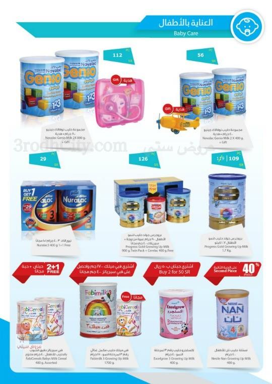 عروض صيدلية الدواء بجميع الفروع بالسعودية ابتدأ من ٨ اغسطس ٢٠١٥ CzjXLL.jpg