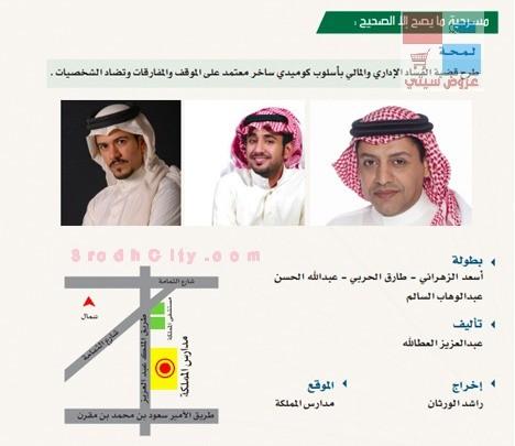 امانة الرياض تطلق جدول احتفالات عيد الفطر بالرياض لعام ١٤٣٥هـ EUNwU3.jpg