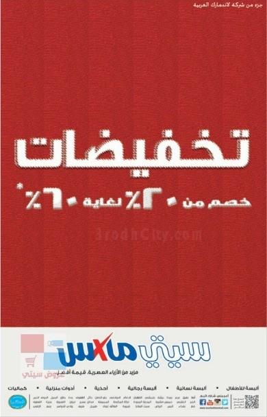 مازالت تخفيضات سيتي ماكس مستمرة بجميع الفروع في السعودية Fm1kd0.jpg