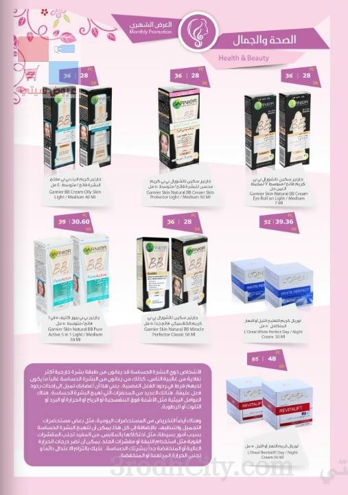 عروض صيدليات الدواء الشهرية على منتجات متنوعة بأفضل الأسعار FssiXY.jpg