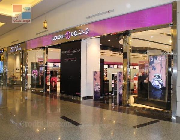 ماركات ومحلات بانوراما مول في الرياض GNEaCp.jpg