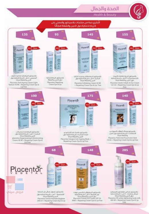 عروض صيدليات الدواء الشهرية على العديد من المنتجات باسعار مميزة Hhl8jf.jpg