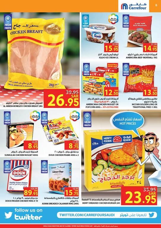 تمتّعوا بأفضل المنتجات الأرخص سعرًا مع عروض كارفور بين ١٨ و٢٤ مارس ٢٠١٥ HpIurh.jpg