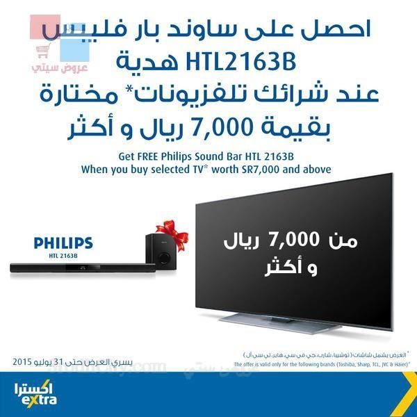 عروض العيد لدى اكسترا السعودية عروض الجوالات والشاشات I5Lekc.jpg