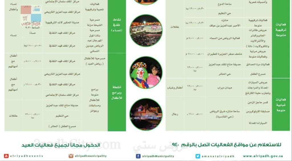 امانة مدينة الرياض تطلق جدول فعاليات عيد الفطر JCb2p6.jpg