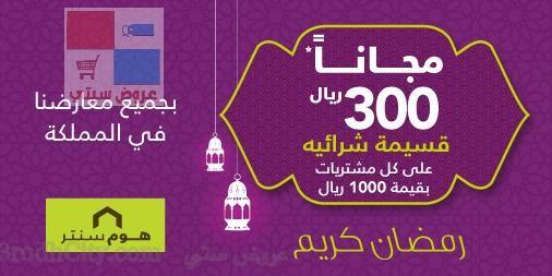 عروض هوم سنتر السعودية خلال شهر رمضان المبارك JyYcv7.jpg