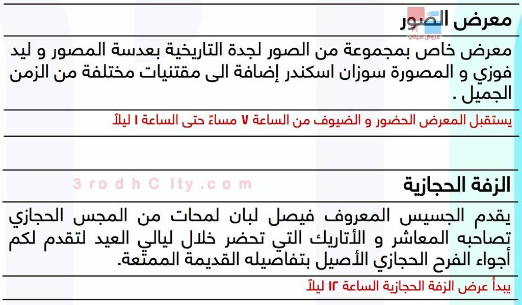 فعاليات عيد الفطر في جدة - عيدكم عيدنا MECXiU.jpg