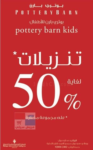 تخفيضات تصل الى 50% لدى ماركة بوتري بارن للأطفال NHDwqt.jpg
