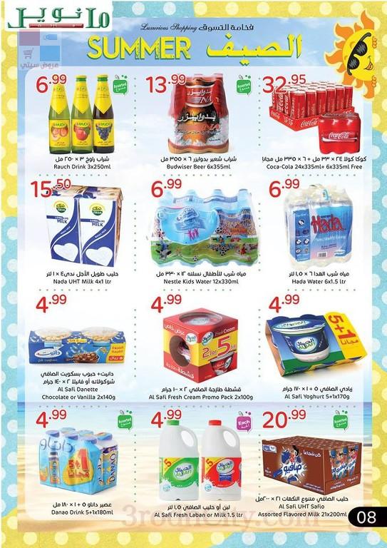 عروض مانويل ماركت السعودية Manuel Supermarket PEc9hR.jpg