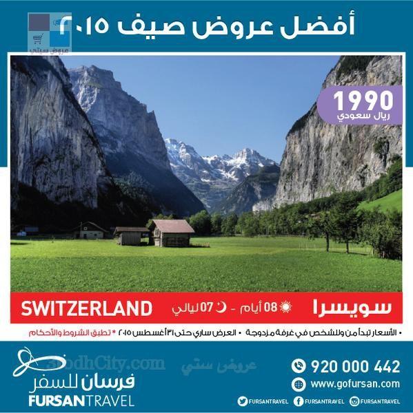 عروض الصيف سافر الى سويسرا بأقل الاسعار PKNjzS.jpg