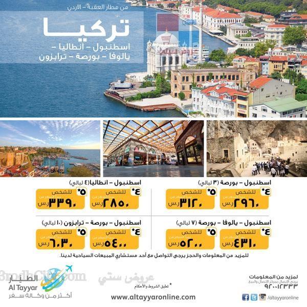 عروض السفر الى تركيا مع الطيار بأسعار ووجهات متميزة RAkPOM.jpg
