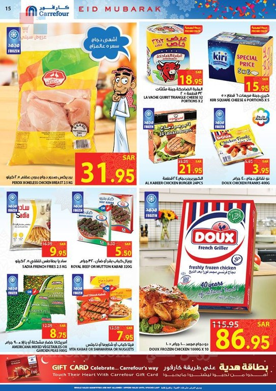 carrefour saudi arabia special offers July 2015 S5RyGj.jpg