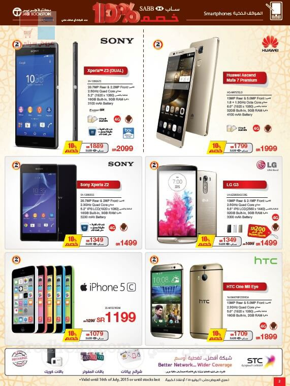 jarir bookstore offers July 2015 U3iR5A.jpg