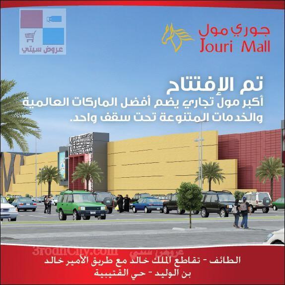 افتتاح جوري مول الطائف jouri mall UWqZft.jpg