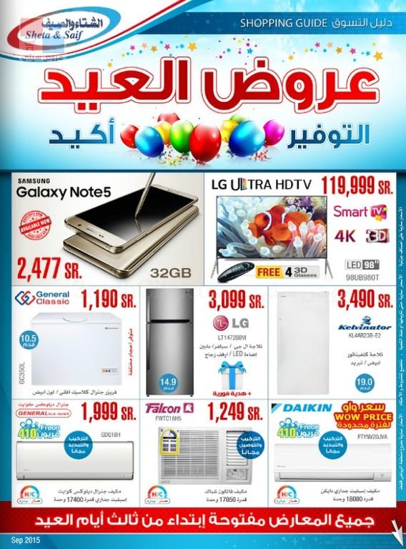 بدأت عروض العيد على الأجهزة والالكترونيات لدى الشتاء والصيف في الرياض وجدة XKj0y2.jpg