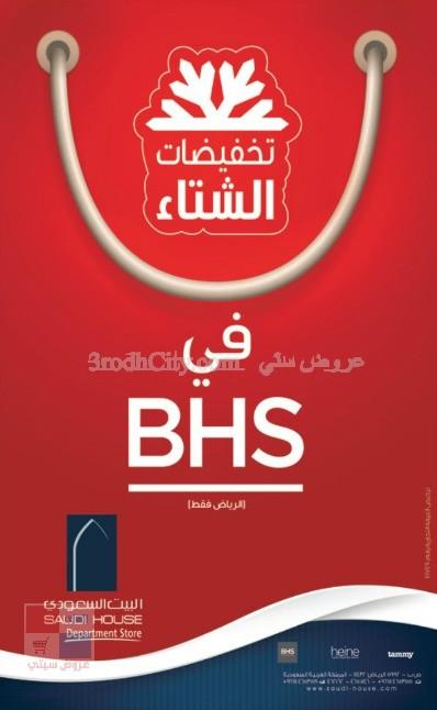 البيت السعودي للملابس bhs يقدم عروض وخصومات نهاية الموسم ZxYTUE.jpg
