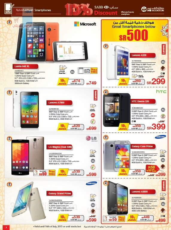jarir bookstore offers July 2015 bghF43.jpg