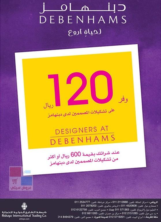 دبنهامز السعودية تقدم عروض مميزة على تشكيلات المصممين dWfTiY.jpg