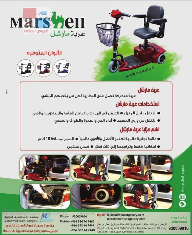 عربة مارشل معلومات وصور وسعر marshell epWLHB.jpg
