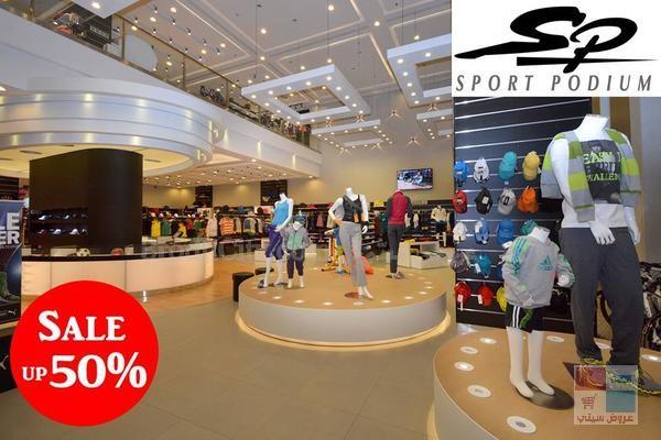 منصة الرياضة للماركات الرياضية تخفيضات موسمية مغرية حتى 50% fTlDKw.jpg