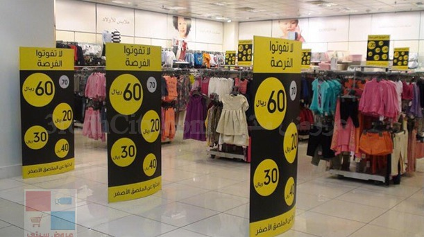 عروض مذركير السعودية ابحثي عن الملصق الأصفر h01ym6.jpg
