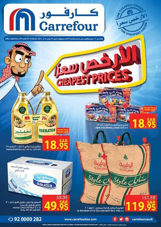 تمتّعوا بأفضل المنتجات الأرخص سعرًا مع عروض كارفور بين ١٨ و٢٤ مارس ٢٠١٥ hRhI8d.jpg