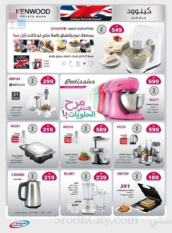 عروض مميزة لدى الشتاء والصيف للأجهزة المنزلية والكهربائية في الرياض وجدة ho1IDI.jpg