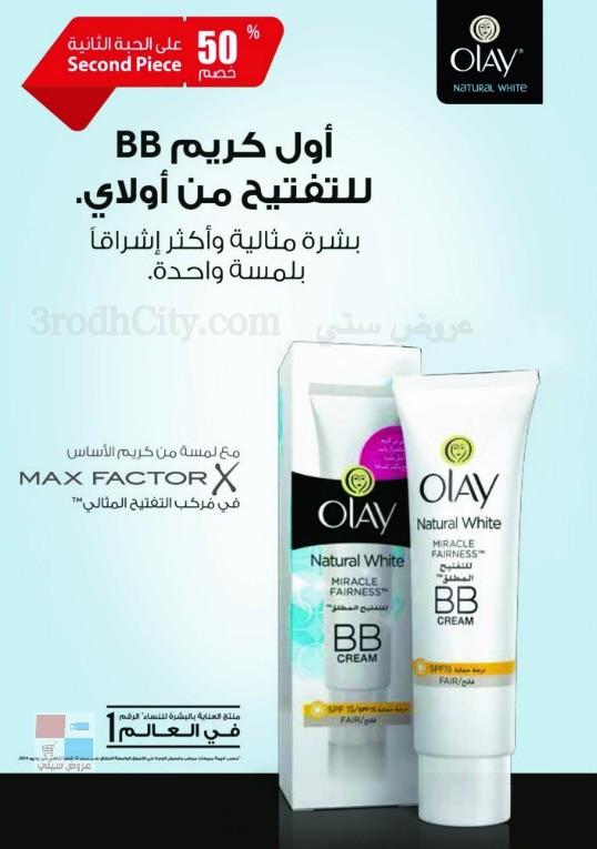 عروض صيدلية الدواء بجميع الفروع بالسعودية ابتدأ من ٨ اغسطس ٢٠١٥ iwGg4A.jpg