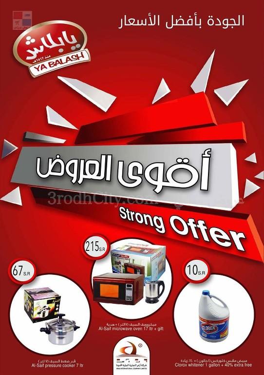 عروض مركز يابلاش في الرياض yablash Riyadh offers kpq4EE.jpg