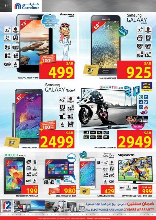تمتّعوا بأفضل المنتجات الأرخص سعرًا مع عروض كارفور بين ١٨ و٢٤ مارس ٢٠١٥ laGobR.jpg