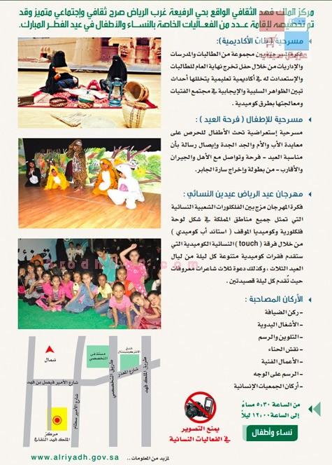 امانة الرياض تطلق جدول احتفالات عيد الفطر بالرياض لعام ١٤٣٥هـ liOqf2.jpg