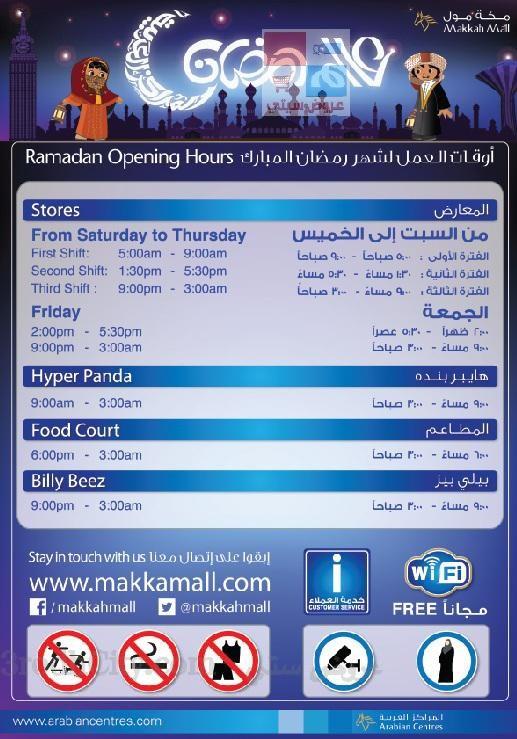 مواعيد افتتاح مولات مكة في رمضان nZJ924.jpg