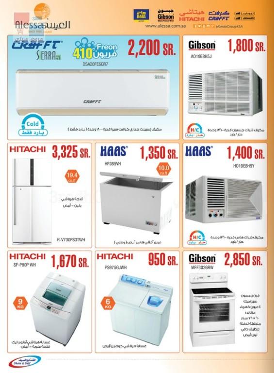 بدأت عروض العيد على الأجهزة والالكترونيات لدى الشتاء والصيف في الرياض وجدة oF6Avj.jpg