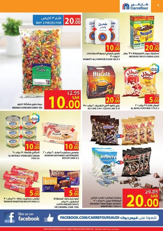 عروض كارفور السعودية الأرخص سعر من ٨ الى ١٤ ابريل ٢٠١٥م pYKSGj.jpg