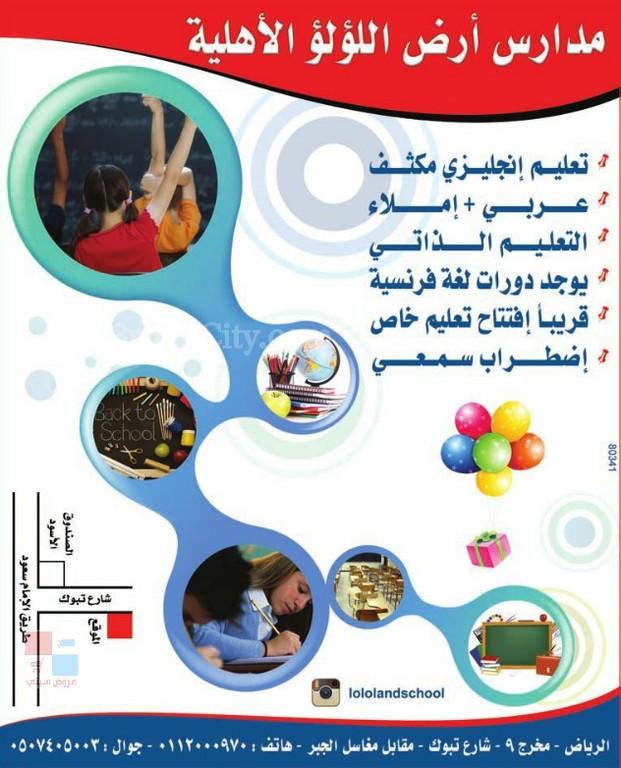 مدارس ارض اللؤلؤ الأهليه في الرياض rEBdmM.jpg