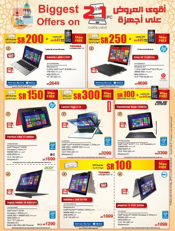 jarir bookstore offers July 2015 xBKNqt.jpg