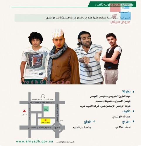 امانة الرياض تطلق جدول احتفالات عيد الفطر بالرياض لعام ١٤٣٥هـ xkjtfH.jpg