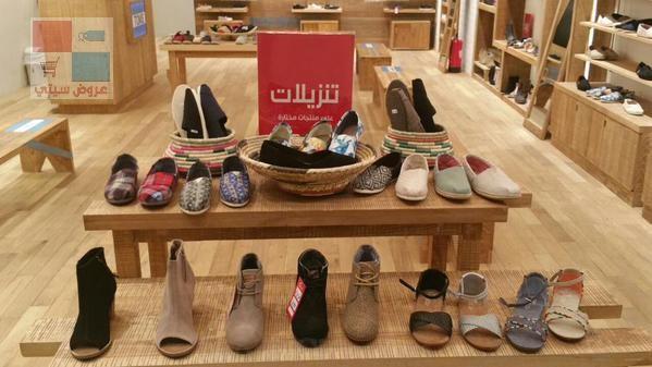 عروض مميزة لدى ماركة تومز للأحذية بمناسبة افتتاح فرع بانوراما مول الرياض zZa6sH.jpg