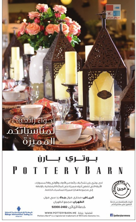 خدمة التصميم مجاناً لدى ماركة بوتري بارن في الرياض وجدة والظهران 65d84e.jpg