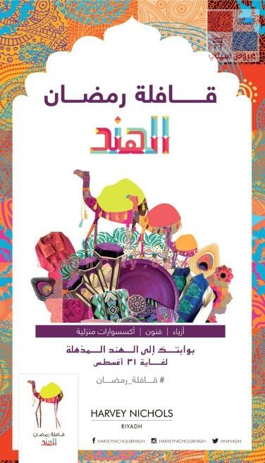 قافلة رمضان الهند من هارفي نكلز الرياض مستمرة الى ٣١ اغسطس E5pTTE.jpg