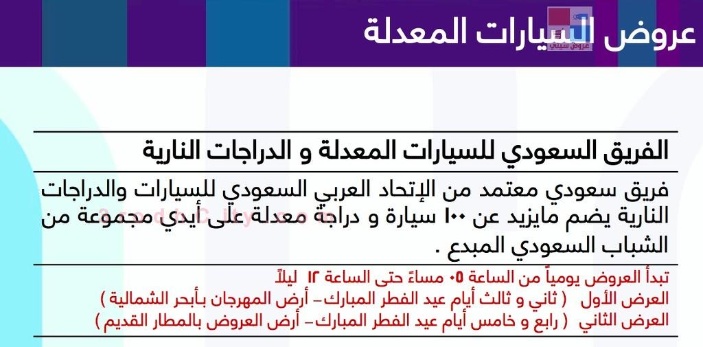 فعاليات عيد الفطر في جدة - عيدكم عيدنا eBEyoV.jpg