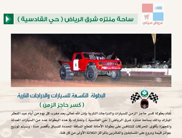 امانة الرياض تطلق جدول احتفالات عيد الفطر بالرياض لعام ١٤٣٥هـ socj81.jpg