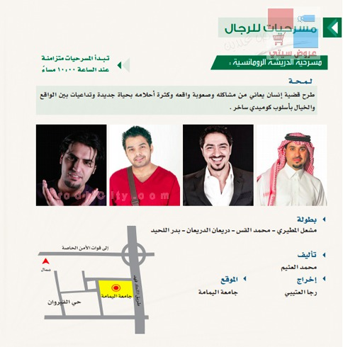 امانة الرياض تطلق جدول احتفالات عيد الفطر بالرياض لعام ١٤٣٥هـ zY8IC4.jpg
