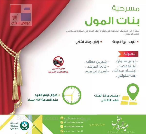 امانة مدينة الرياض تطلق جدول فعاليات عيد الفطر 1weyCw.jpg