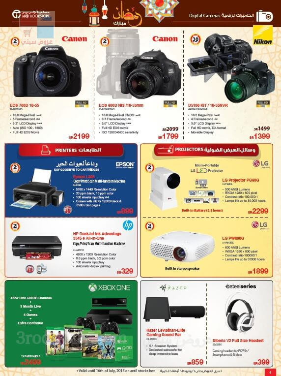 jarir bookstore offers July 2015 3lAFo7.jpg
