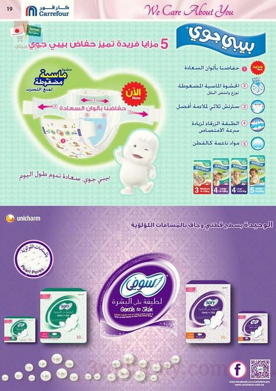 عروض كارفور السعودية عروض الجمال الى ١٢ مايو ٢٠١٥م 49uWut.jpg