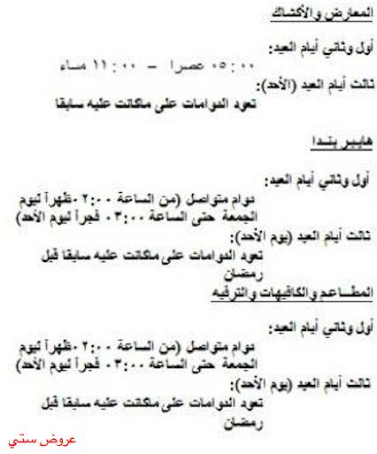 اوقات عمل المولات في العيد بالسعودية 4SD3QR.png