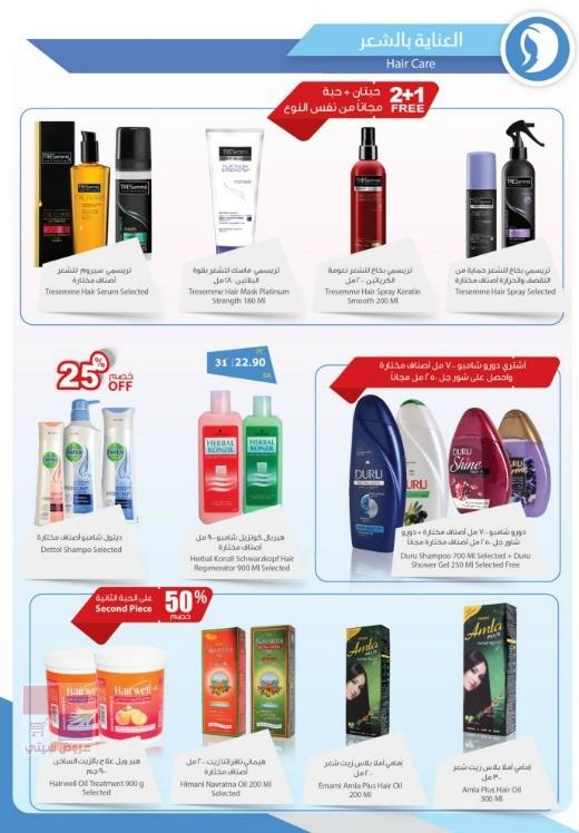 عروض صيدليات الدواء الشهرية على العديد من المنتجات باسعار مميزة 4jMq1f.jpg