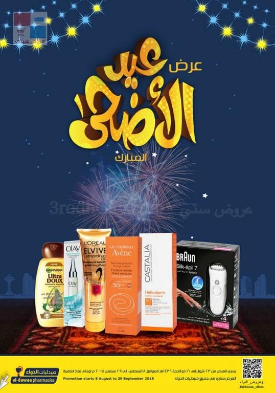 بدأت عروض صيدليات الدواء للعيد بجميع الفروع بالسعودية.. شاهدها الأن 5KLn7V.jpg
