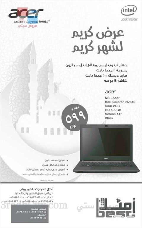 جهاز لابتوب آيسر بسعر 599 ريال فقط عرض كريم لشهر كريم 8bZFH8.jpg